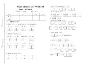 一年级下册语文试题 第二学期期中测试卷苏教版