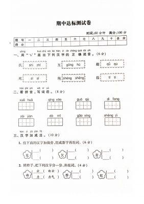 一年级下册语文试题 期中测试卷 人教(部编版)含答案