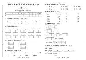 一年级下册语文试题 期中测试卷(广西贺州真卷) 人教部编