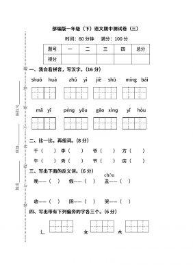 一年级下册语文试题--期中测试卷(三)及答案  人教(部编版)
