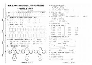 一年级下册语文试题 期末教学质量监测卷(贵州铜仁真卷)人教部编