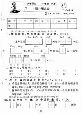 一年级下册语文试题-期中测试卷 人教部编版