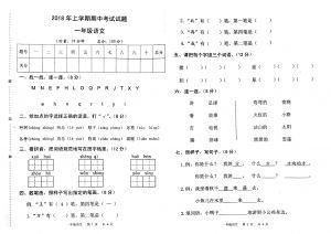 一年级下册语文试题 - 期中测试卷(湖南岳阳)    人教部编版