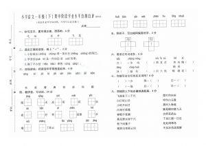 一年级下册语文试题   期中试卷(江苏泰州真卷)  人教部编版