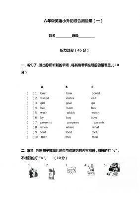 (人教PEP)六年级英语小升初综合测验卷(一)