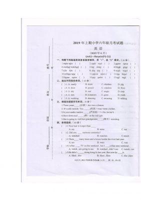 六年级下册英语试题(人教PEP六月份月考试卷)