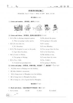 六年级下英语试题-月考(第三、四单元)评价测试卷二 人教(pep)(含答案)