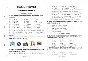 六年级下册英语月考试题  云南省石林县北大村小学下学期月考试卷 人教Pep