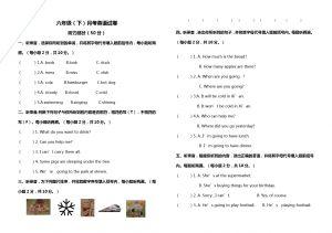 六年级下册英语试题-月考试题  外研社(三起)