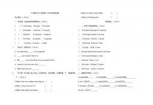 湖北省枣阳市阳光中学六年级下学期第一次月考英语试卷