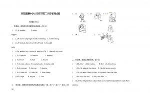 六年级下册英语试题-第二次月考试题 人教PEP